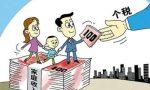 你总嫌个税高,可是个税的这些作用你都知道吗?