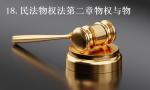18.民法物权法第二章物权与物