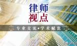 律师视点 | 上市公司大股东股票质押限制的必要性