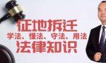 北京拆迁律师:安置房可以买卖吗?