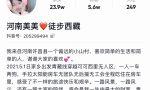 22岁河南女孩徒步西藏遇难 生前好友:不是车祸,正在尸检