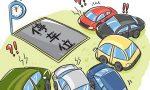 车位产权是什么?车位产权分几类?小区停车位属于谁?