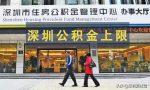 深圳公积金的上限是多少,你知道吗?