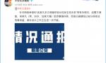 吴亦凡涉嫌强奸,已刑拘!人民日报:法律面前没有顶流