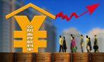 第二套住房公积金贷款利率上调!内蒙古10%,其他地方呢?