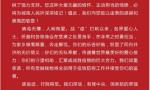 """叶飞律师:把党员律师的初心和使命镌刻在战""""疫""""一线"""