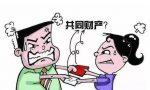 新婚姻法房产加名无效!?爱情无保障?