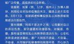 """发布""""江苏武警将全面接管扬州""""等不实言论,32岁男子被处罚"""