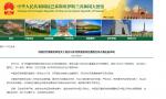 载中国公民车队在巴基斯坦遭自杀式袭击,有中国公民受轻伤,中国驻巴使馆回应