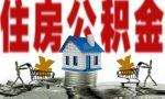 住房公积金提取条件有哪些?住房公积金怎么取出来?