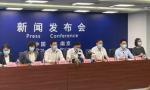 南京疫情15名官员同日被处分!市、区两名卫健委主任被免职,3人被留置
