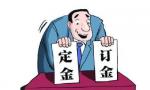 签订合同时,定金和订金有什么区别?哪个可以退?