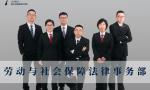 劳动与社会保障法律事务部—安瑞所专业十大分工精英律师团队介绍
