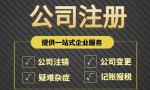 在深圳注册公司流程及费用