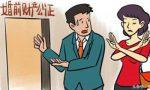 婚姻法新规定,婚前房屋财产分割的7种形式,必知!