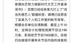 """查""""吴""""此人!全网已处理吴亦凡短视频节目190万条、影视综艺节目7000部"""