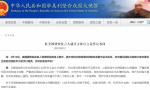 美国务院发言人称支持立陶宛发展与台湾关系,中方回应
