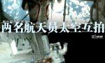 两名航天员在太空中互拍