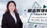 广东东莞律师杨志辉