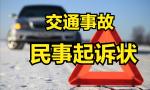 交通事故民事起诉状模板