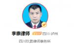李崇律师:继承遗产,需要缴税吗?