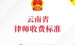 云南省律师服务收费标准(20180101开始实施)