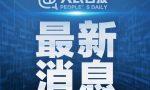 31省区市新增本土确诊83例,其中江苏新增本土确诊病例54例