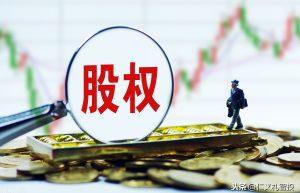 期权和股权有什么区别,差别只有一个字,意义却大有不同