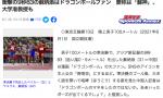 苏炳添训练期间还写博士论文!神奇一跑令日本网民赞叹:太伟大了