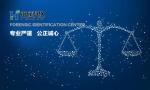如何选择司法鉴定机构?