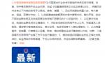 中演协组织发起自律公约 明确六类将被限流、禁言、清理账号