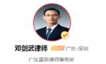 邓剑武律师:债权人与抵押权人不同,债权人是否享有优先受偿权?