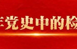"""【百年党史中的检察档案55】""""国家的法律监督机关""""首次写入宪法"""