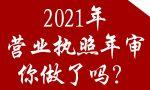 2021营业执照年审做了吗?截止时间马上到了,不做会有什么处罚?