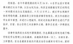 河北涿鹿6名学生殴打1名女生,警方已立案调查