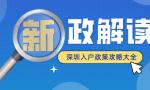 2021深圳积分入户流程详细攻略来咯