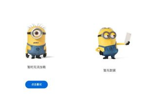 北京环球影城门票零点开售,官方App一度被挤瘫