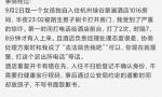 女子称入住杭州一酒店深夜遭陌生男子刷卡闯入,已报警处理
