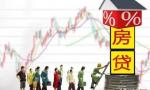 购买二手房贷款流程是什么?