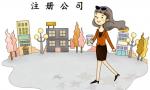 上海公司营业执照怎么转让?注意哪些事项呢?