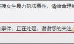 """交通部官方微博回应""""西安地铁女乘客被拖拽"""":已上报,正在处理"""