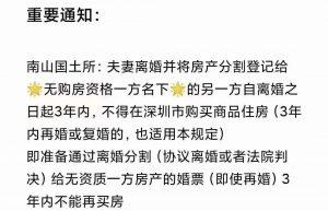 深圳:离婚分割房产给无资格一方,另一方3年内不得在深购房