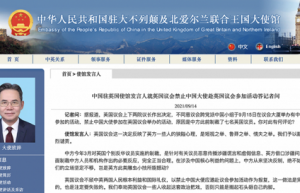 英国议会禁止中国大使赴英议会参加活动,中方回应