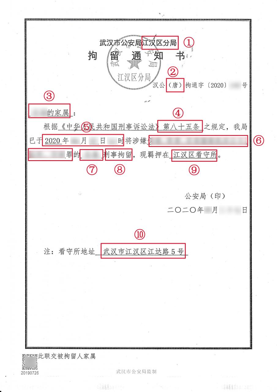 徐律说法45|拘留通知书的十大隐藏信息