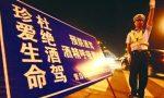 上海市危险驾驶罪,醉驾量刑标准