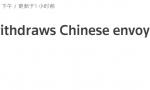 快讯!外媒:立陶宛已召回其驻华大使