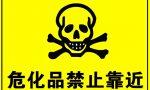 企业想要办理危化品经营许可有哪些注意事项