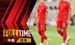 热议国足0-1日本:结果比预想好多了 上不上归化完全是两个队